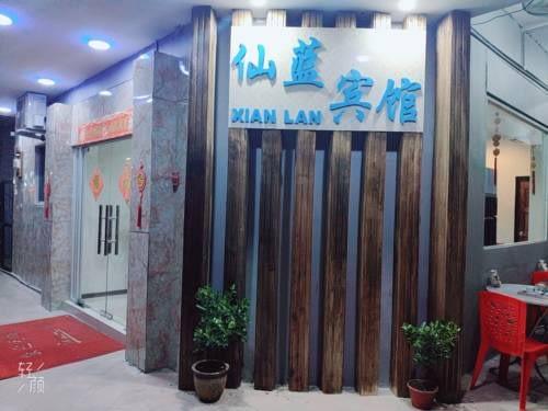 Xian Lan